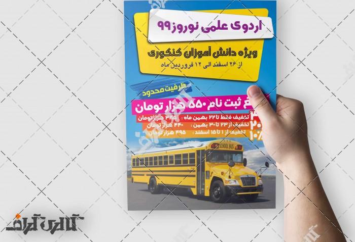 طرح لایه باز اردوی آموزشی دانش آموزان