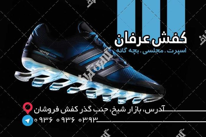 کارت ویزیت لایه باز کفش فروشی PSD